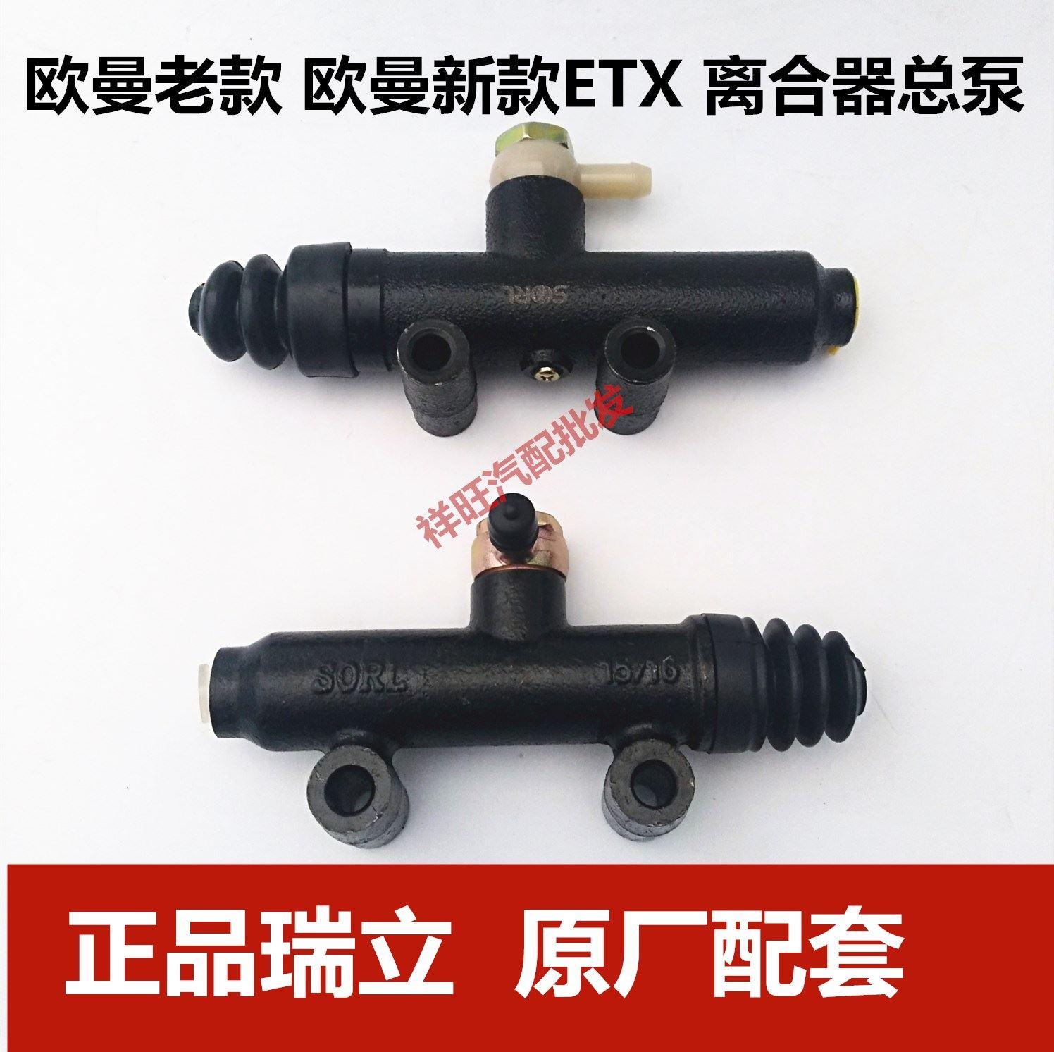 欧曼离合器欧曼ETX离合器总泵欧曼雄狮离合器总泵瑞立欧曼5系6系