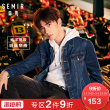 Yang Yang Senma denim jacket 2018 autumn denim jacket male couple handsome casual boys trend thin section male