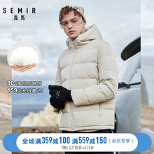 Senma men's down jacket short new fashion winter clothing student youth slim men's thin hooded trend coat