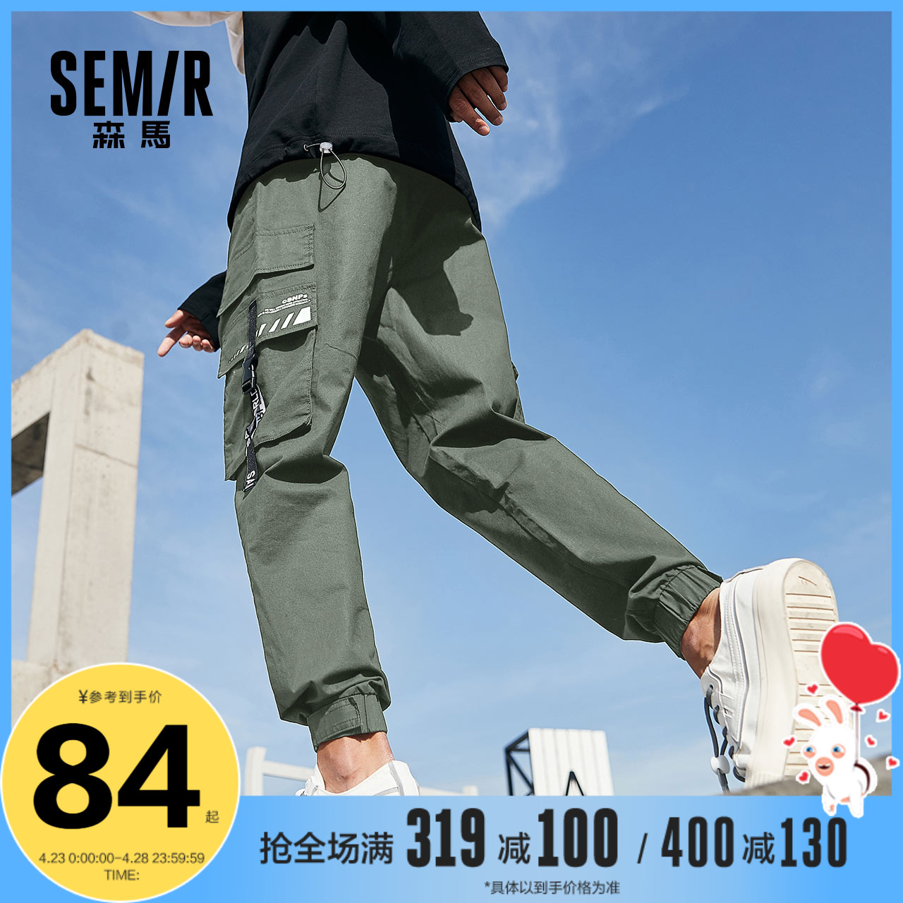 Semir overalls men's tide brand spring and autumn new casual trousers loose trendy leggings pants handsome wild pants men