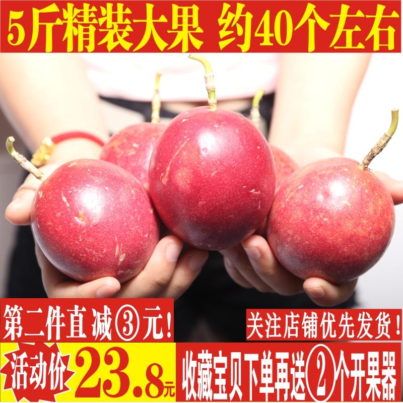 假一赔十广西热带新鲜现摘5斤精装百香果
