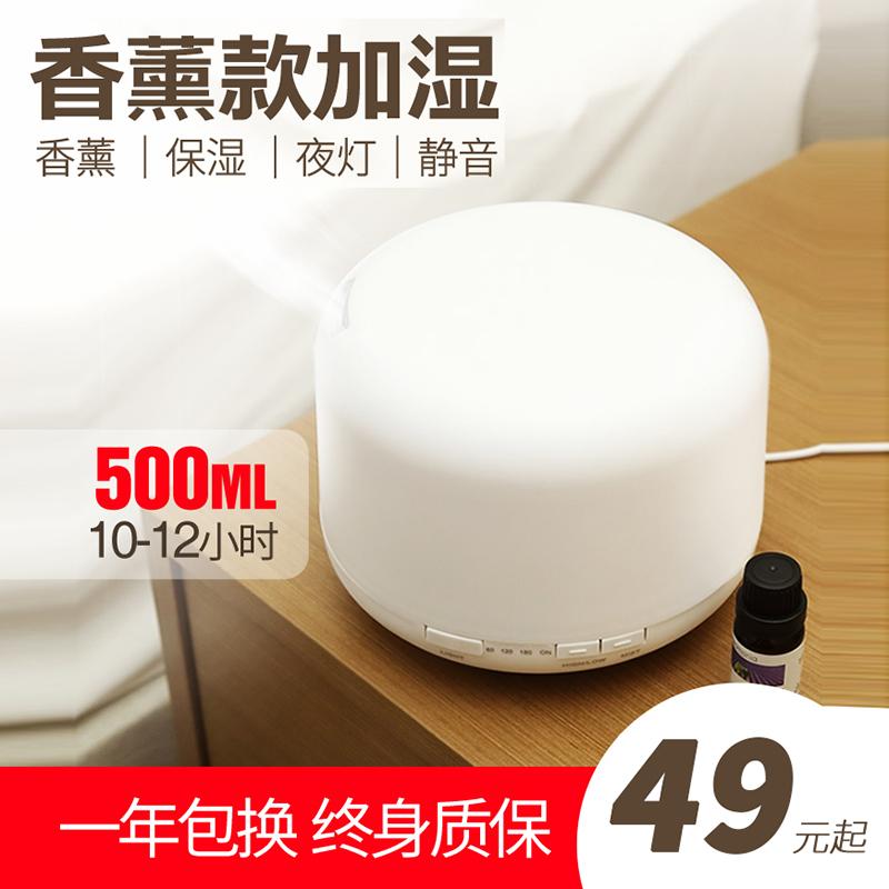 [超级懒熊加湿器]空气香薰机加湿器家用静音办公室卧室净月销量2件仅售49元