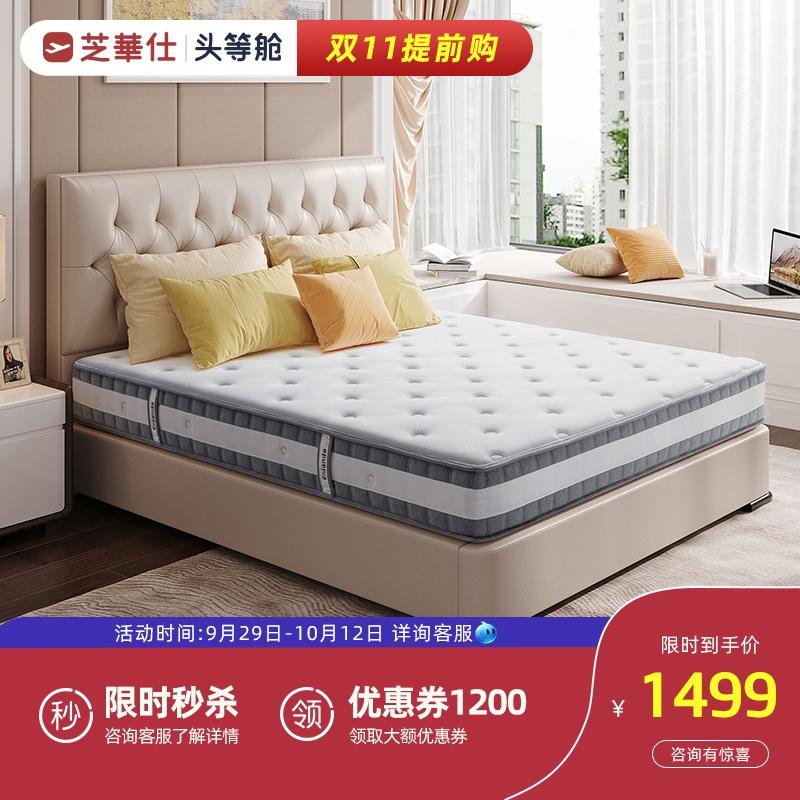 满2499元可用1000元优惠券芝华仕爱蒙天然乳胶床垫独立弹簧软硬两用席梦思1.8m床1.5米D026
