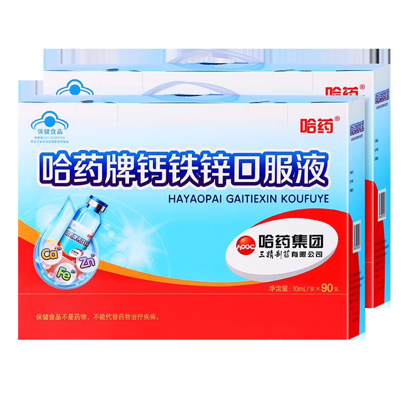 哈药钙铁锌90支三精蓝瓶儿童液体钙