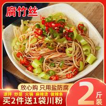 2斤豆丝腐竹丝干货凉拌菜豆制品河南特产农家手工豆皮豆腐丝云丝