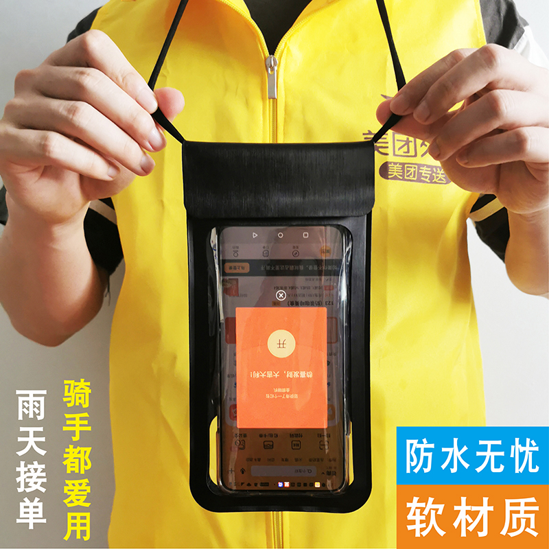 Take away mobile phone waterproof bag for riders