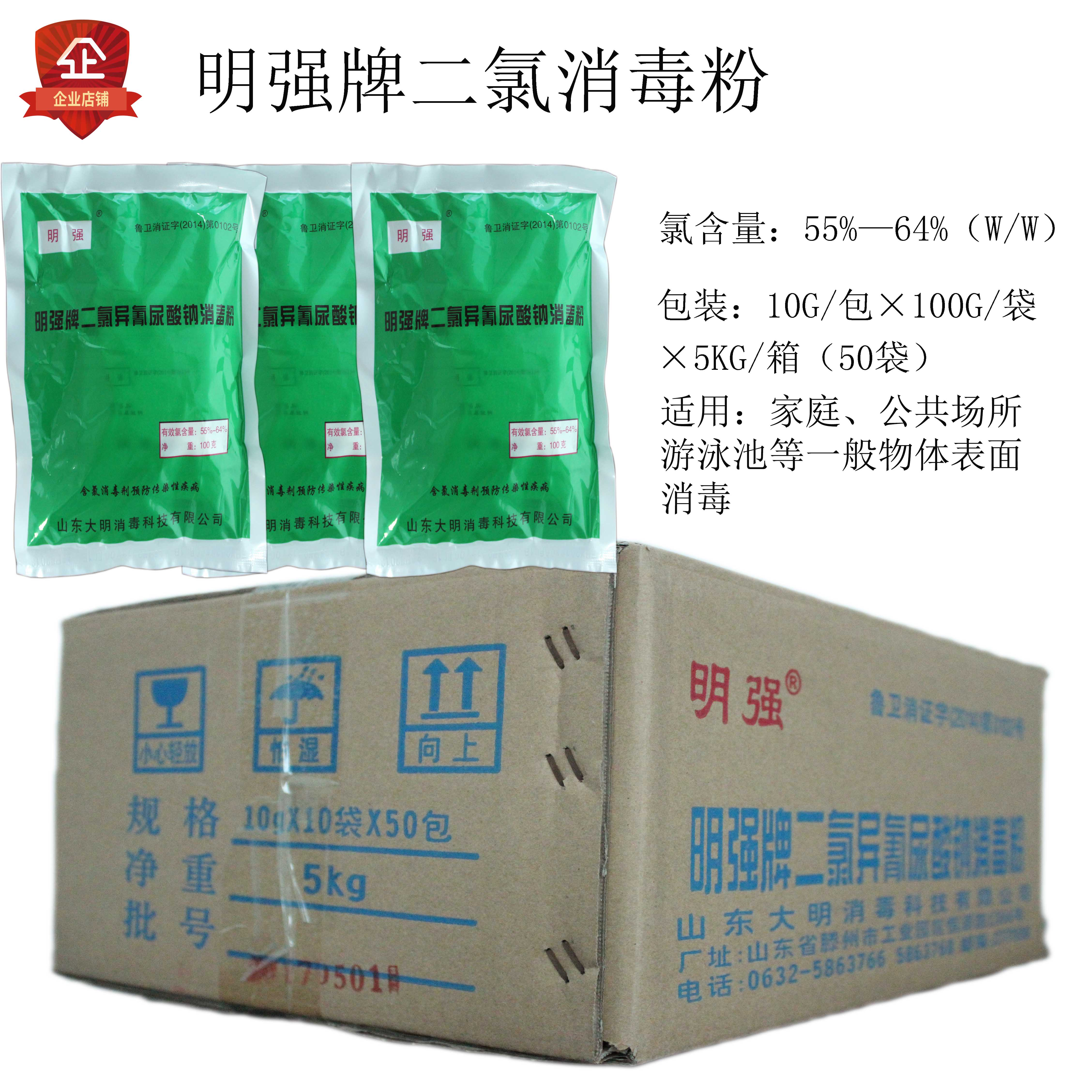 Mingqiang brand disinfection powder small package bleaching deodorizing disinfectant environment ground tableware cleaning school hospital family