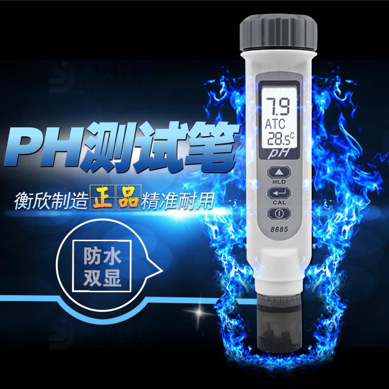 台湾衡欣ph计酸碱度ph测试笔水质检测鱼缸水族高精度酸度仪az8685,可领取3元天猫优惠券