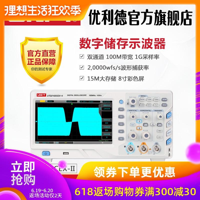 优利德UTD2102CEX-II荧光示波器100M带宽数字存储双通道示波器,可领取30元天猫优惠券