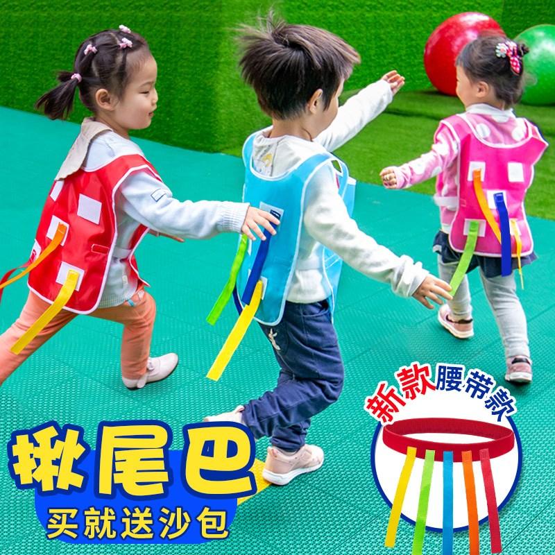 揪尾巴幼儿园玩具儿童抓尾巴背心户外体育活动粘球衣感统训练器材,可领取元淘宝优惠券