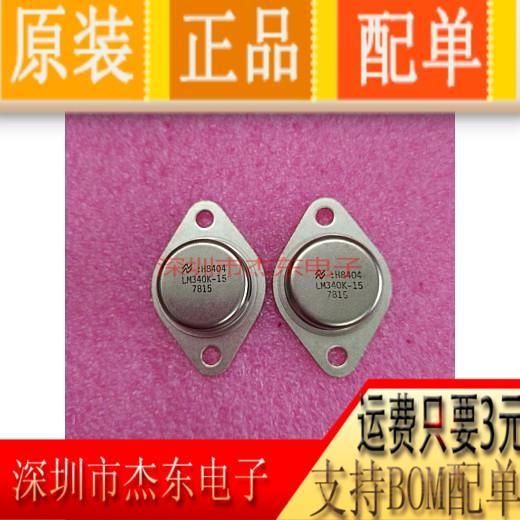 原装LM340K-15 LM340K-12 LM7815CK LM7812CK  稳压器杰东电子