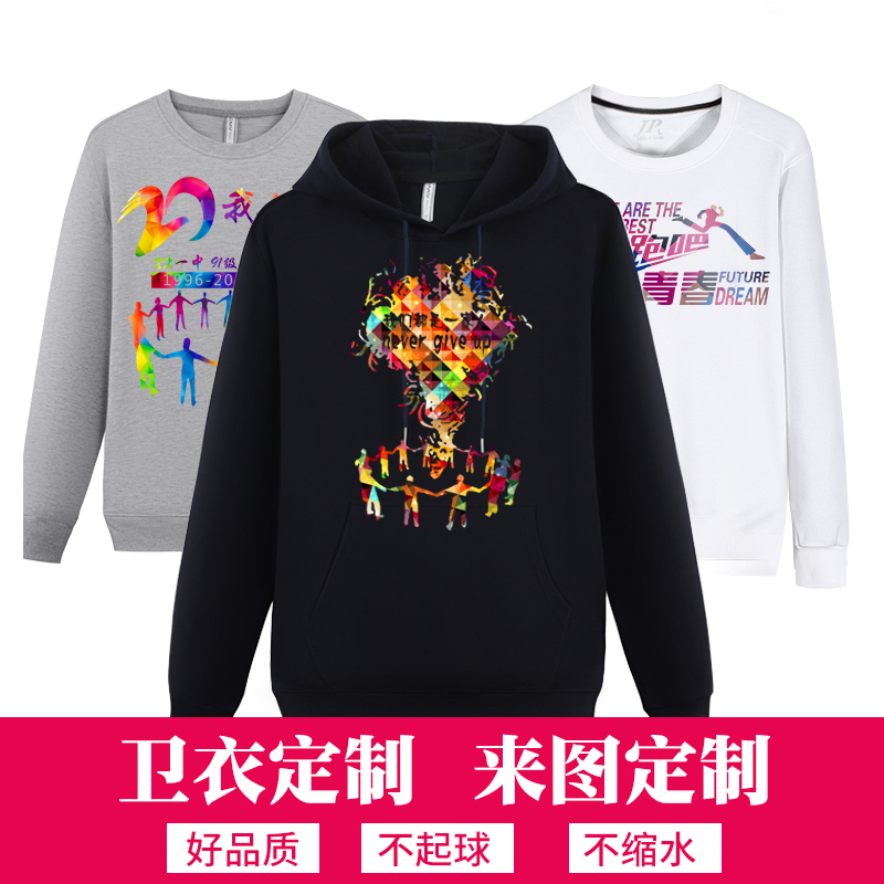 Round neck sweater custom work clothes custom culture shirt pure cotton hoodie coat printed logo classmate party clothes