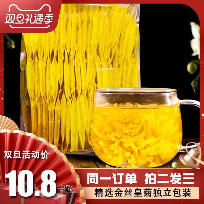 【12月新花】菊花茶金丝皇菊一朵一杯大朵菊花草茶叶10朵独立包装