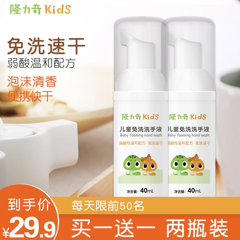 隆力奇kids婴幼儿泡沫免洗手液外出便携宝宝儿童专用快干弱酸清香
