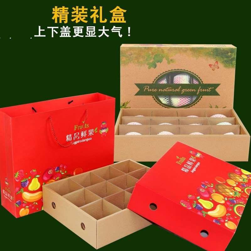 (用15元券)5斤装包装盒送人精美送礼物的大盒子水果礼盒包空盒子通用