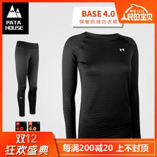 18新款Under Armour Base 2.0/4.0 UA安德玛女保暖抓绒户外内衣裤图片