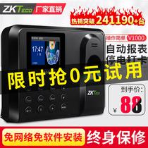 ZKTeco中控智慧V1000指纹打卡机考勤机指纹打卡器员工手指识别签到机指纹式下班上班