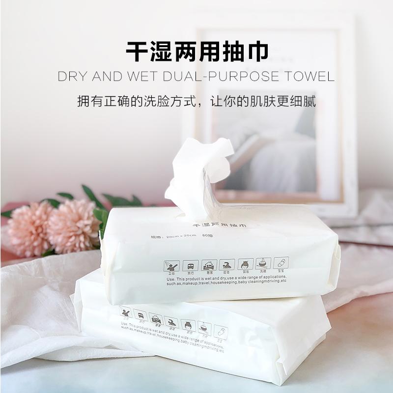 夏小暖 强推!!一次性洗脸巾纯棉无纺布抽取式擦脸巾干湿两用