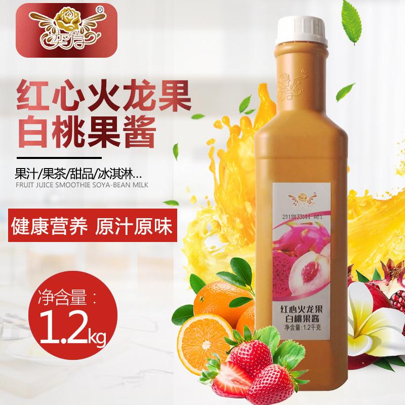 奕方红心火龙果白桃果酱1.2kg/瓶冰淇淋沙冰原料奶茶店甜品店专用