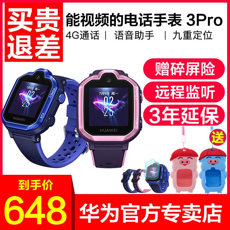 华为3 pro天才男女孩防水儿童手表