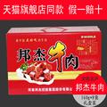 河南特产清真周口邦杰牛肉五香酱卤黄牛肉干货熟食礼盒真空零食