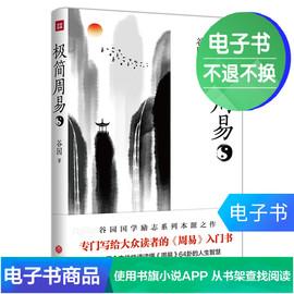 【电子书 虚拟品无法退换】极简周易 写给普通读者的周易入门书图片