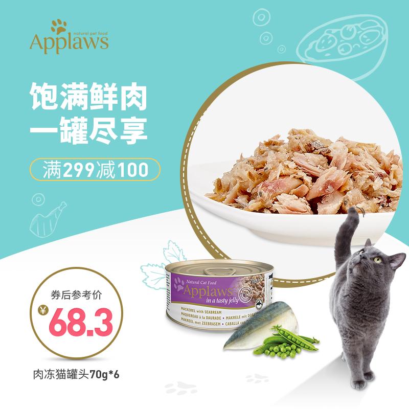 Applaws爱普士进口肉冻猫罐头70g*6罐猫咪挑嘴零食湿粮啫喱罐头