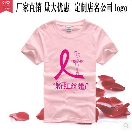 促销粉红丝带爱心公益T恤定制纯棉短袖广告文化衫宣传服印字logo