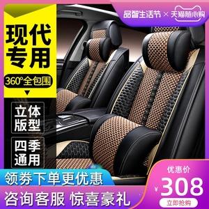 2019新款北京现代悦纳瑞纳名图朗动冰丝座套夏季透气全包汽车坐垫