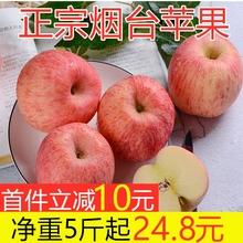烟台红富士苹果水果新鲜丑带箱10栖霞十脆甜斤装一级山东当季整箱