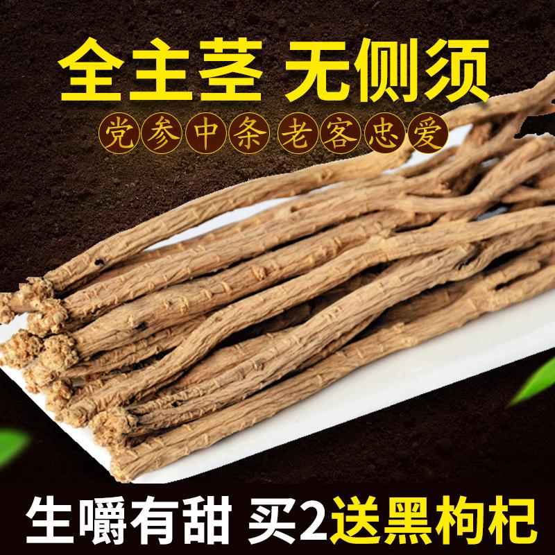 Ганьсу Ганьсян Кодонопсис без Сера недифференциальный ученик оптовые продажи Партия Dangdang 250g Party Ginseng Sweet Party