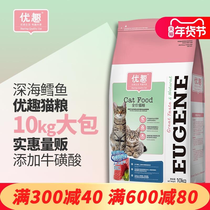 优趣猫粮:幼猫粮成猫粮天然粮鳕鱼配方猫粮