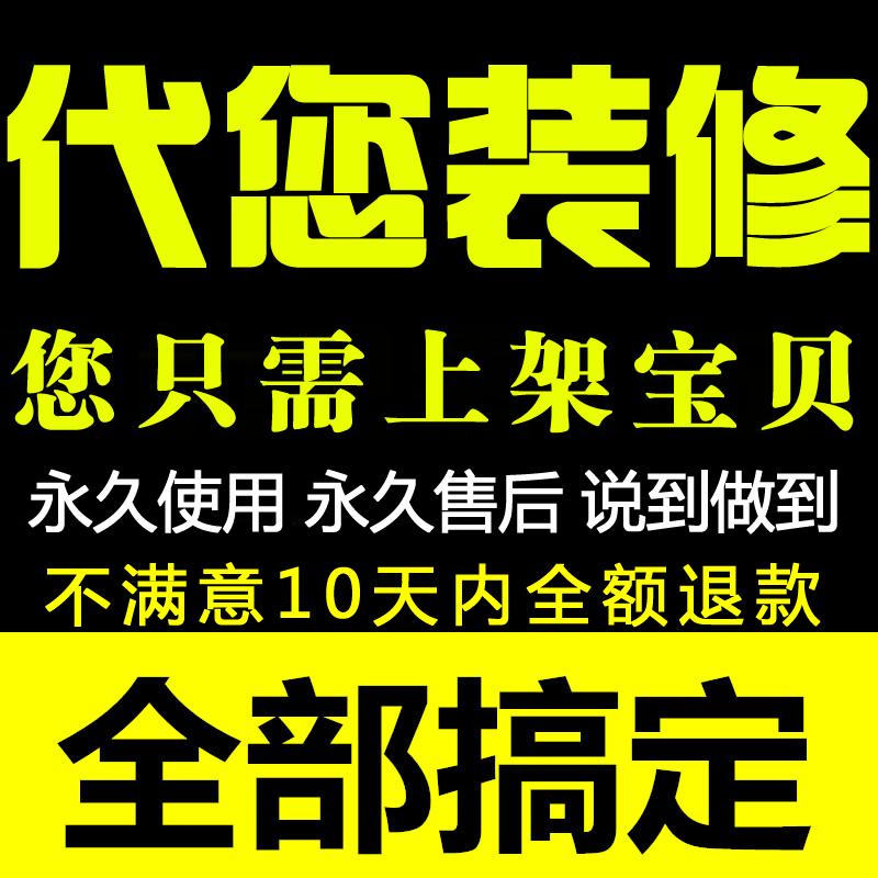 Торговое украшение Taobao поколение Служба поддержки дизайна магазина 4y4 Мобильный телефон полностью Набор пресс-форм панель специальность версия Постоянный бесплатный