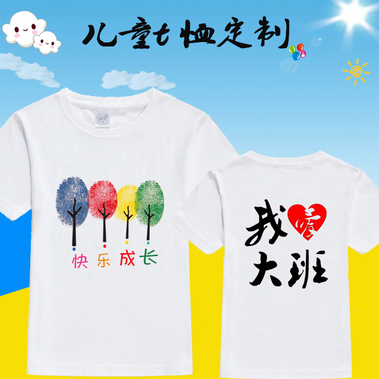 圆领儿童纯棉短袖t恤定制印字文化广告衫幼儿园logo订做学生班服