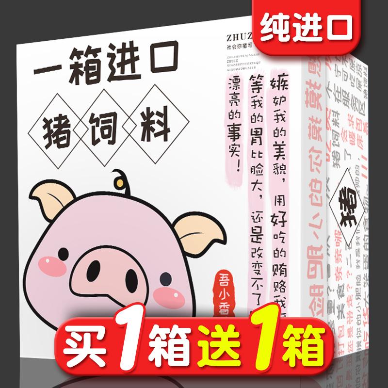 进口零食大礼包送女生一箱整箱超大包巨型混装猪饲料小吃休闲食品