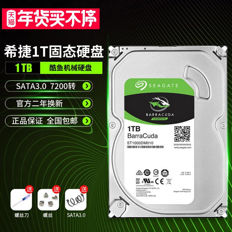Seagate/希捷 ST1000DM010 1T台式机电脑1TB酷鱼 机械硬盘 7200转