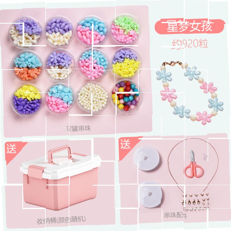 儿童串珠玩具手工diy制作材料包女孩手链项链女童宝宝穿珠。