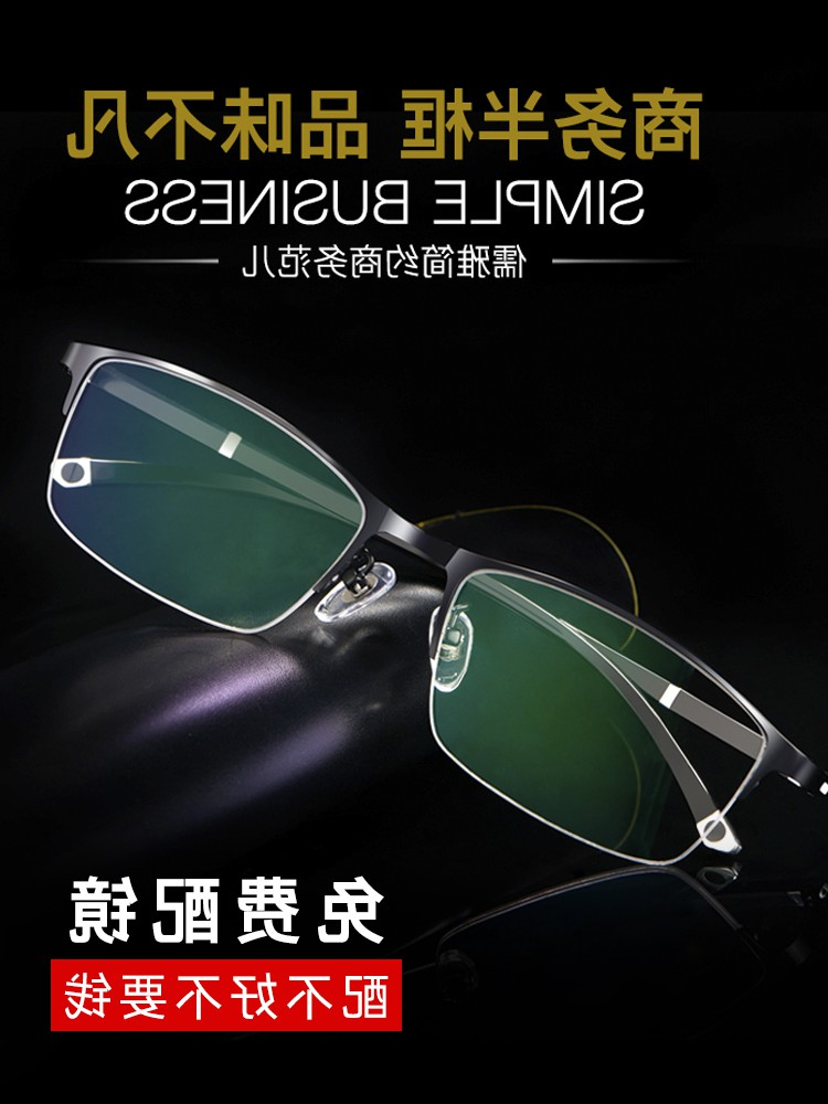 Japanese buy ultra light half frame myopia glasses for men can be equipped with degrees of commercial titanium alloy full frame glasses with degrees