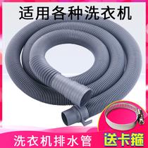 通用全自動洗衣機排水管出水管廚房面盆下水管加長管延長管軟管