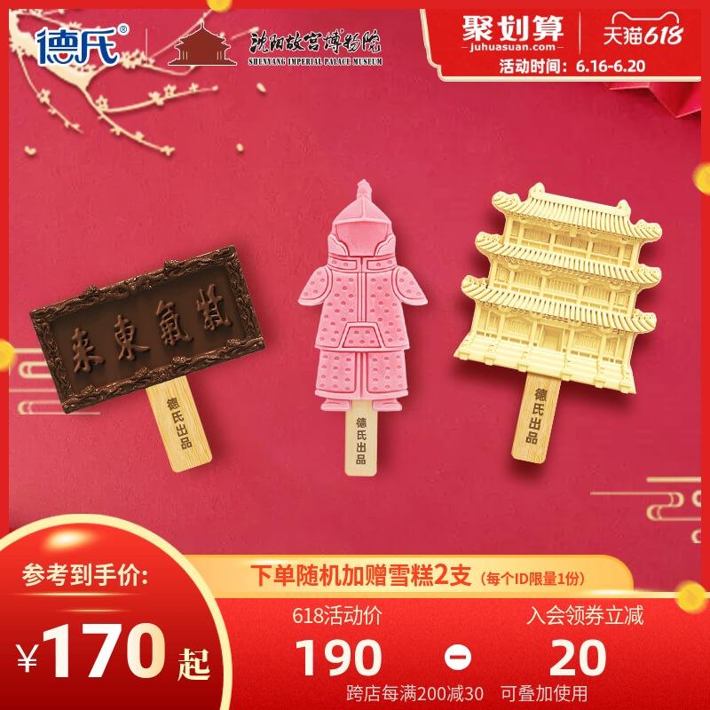 德氏&沈阳故宫联名款 文创系列巧克力牛乳冰淇淋15支装雪糕冰激凌
