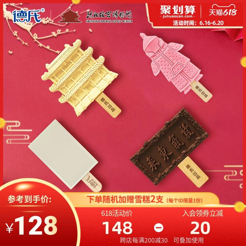 德氏&沈阳故宫联名款 文创系列牛乳巧克力冰激凌12支雪糕棒冰淇淋