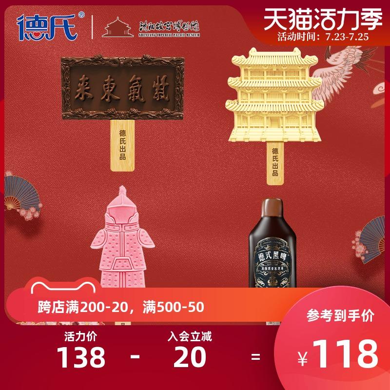 德氏&沈陽故宮聯名 文創系列牛乳巧克力黑啤10支網紅雪糕棒冰淇淋