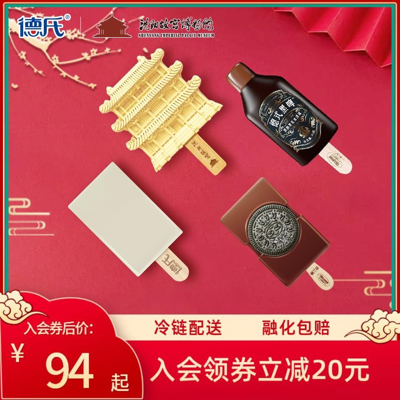 德氏&沈阳故宫联名款 文创系列牛乳黑啤抹茶大奶砖10支雪糕冰淇淋