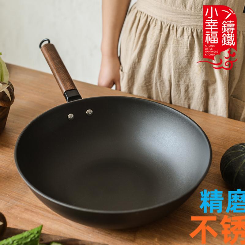 小幸福不銹系列鑄鐵炒鍋純生鐵鍋無涂層物理不粘鍋家用老式鐵鍋