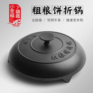 老式无涂层铸铁鏊子加厚煎饼锅饼折锅耨耨烙糕摊黄子锅饽饽烙饼锅