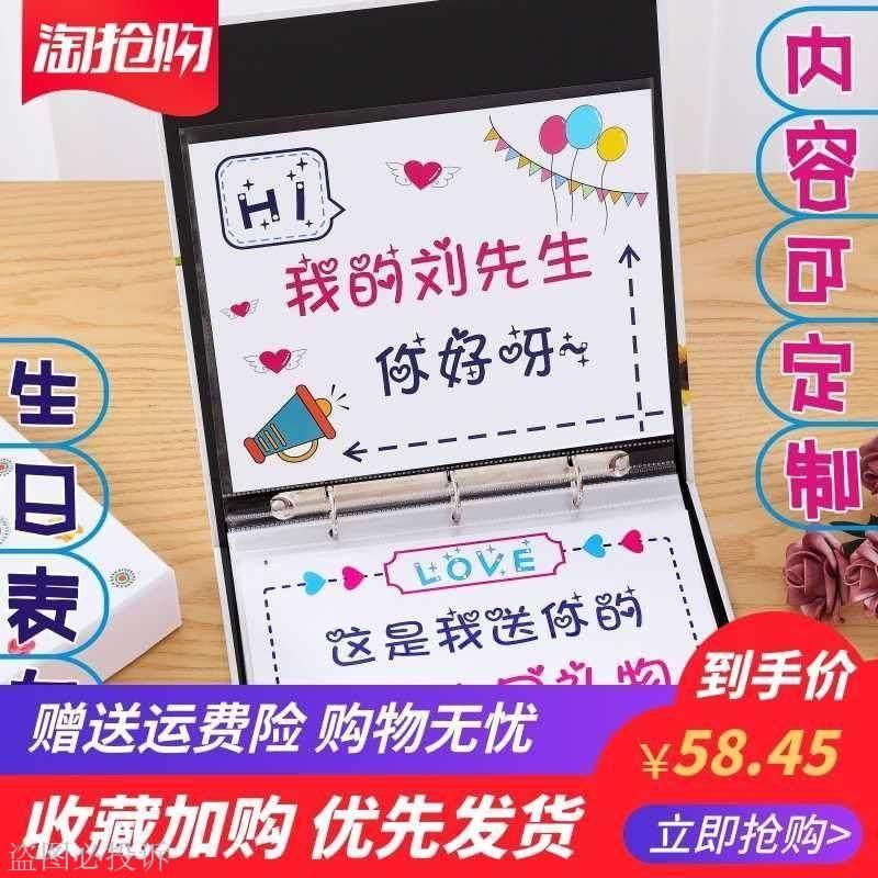 手生日礼物自制本子送男朋友告白情人节表白涂鸦礼物