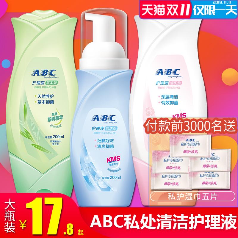 ABC卫生护理液私处洗液女性外阴止痒妇科洁阴泡沫型200ml多规格
