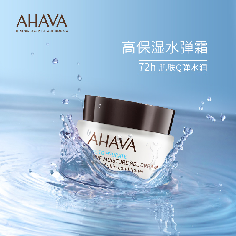 AHAVA mineral moisturizing cream official flagship store moisturizing, pulling and tightening female 50ml