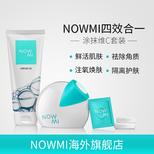 NOWMI glow oxygen small bubble facial VC essence introduction instrument tender white oxygen injection skin beauty cleansing instrument set