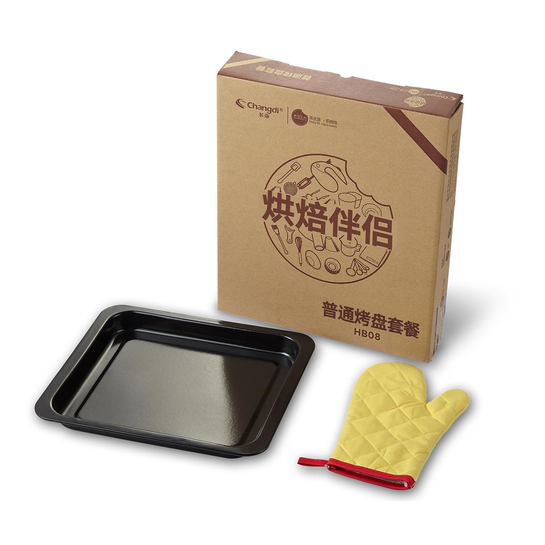 長帝 HB08 搪瓷烤盤套餐 家庭烘焙DIY 帶隔熱手套